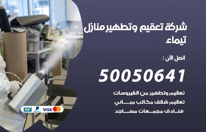 شركة تعقيم وتطهير منازل تيماء / 50050641 / تعقيم منازل من فيروس كورونا