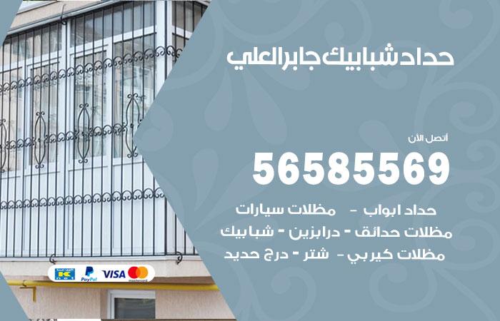 رقم حداد شبابيك جابر العلي / 56585569 / معلم حداد شبابيك أبواب درابزين درج مظلات