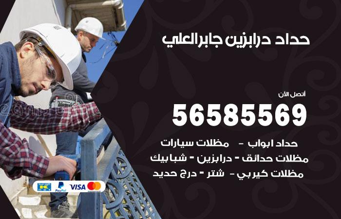 رقم حداد درابزين جابر العلي / 56585569 / معلم حداد تفصيل وصيانة درابزين حديد