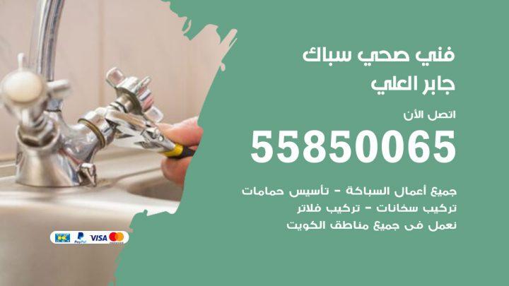 فني سباك صحي جابر العلي / 55850065 / معلم ادوات صحية