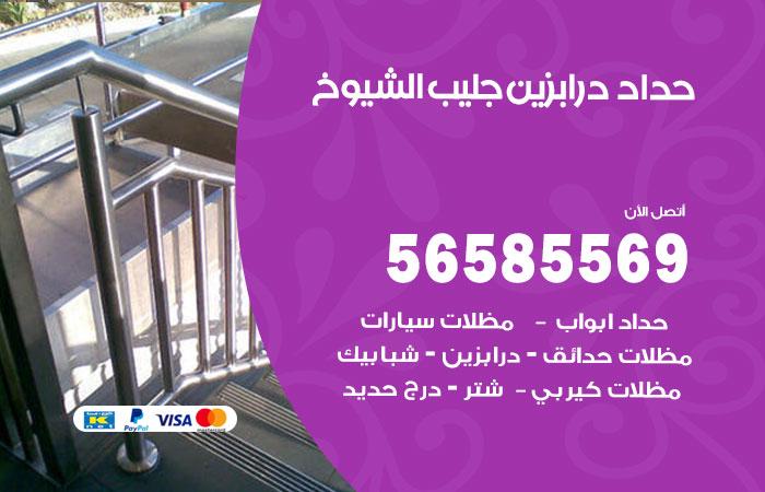 رقم حداد درابزين جليب الشيوخ / 56585569 / معلم حداد تفصيل وصيانة درابزين حديد