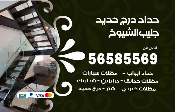 رقم حداد درج حديد جليب الشيوخ / 56585569 / فني حداد أبواب درابزين شباك مظلات