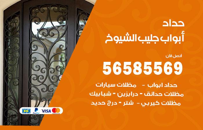 رقم حداد أبواب جليب الشيوخ / 56585569 / معلم حداد جميع أعمال الحدادة