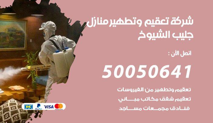 شركة تعقيم وتطهير منازل جليب الشيوخ / 50050641 / تعقيم منازل من فيروس كورونا