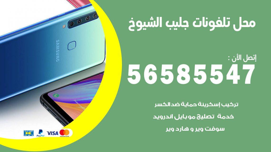 رقم محل تلفونات جليب الشيوخ / 56585547 / فني تصليح تلفون ايفون سامسونج خدمة منازل