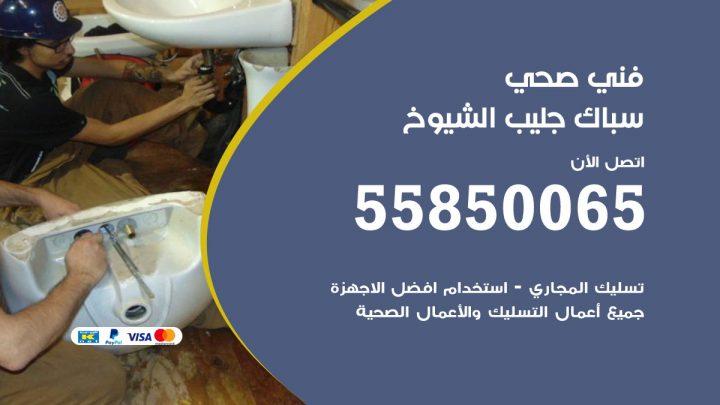 فني سباك صحي جليب الشيوخ / 55850065 / معلم ادوات صحية