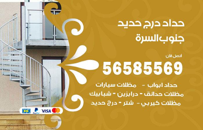 رقم حداد درج حديد جنوب السرة / 56585569 / فني حداد أبواب درابزين شباك مظلات
