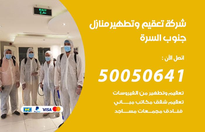 شركة تعقيم وتطهير منازل جنوب السرة / 50050641 / تعقيم منازل من فيروس كورونا