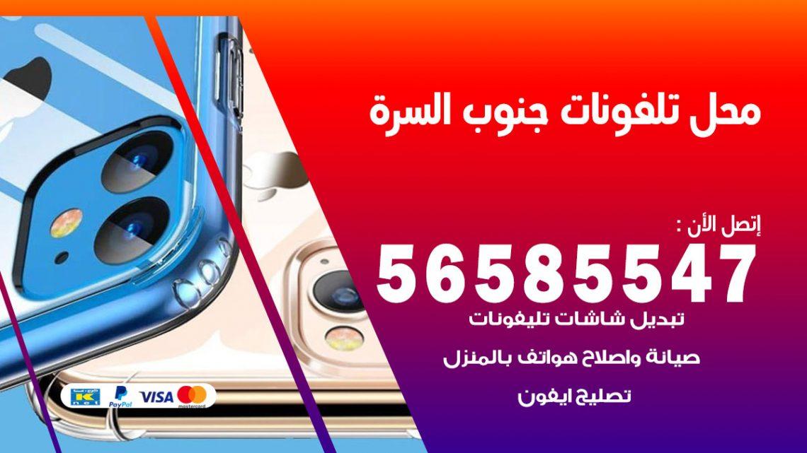 رقم محل تلفونات جنوب السرة / 56585547 / فني تصليح تلفون ايفون سامسونج خدمة منازل
