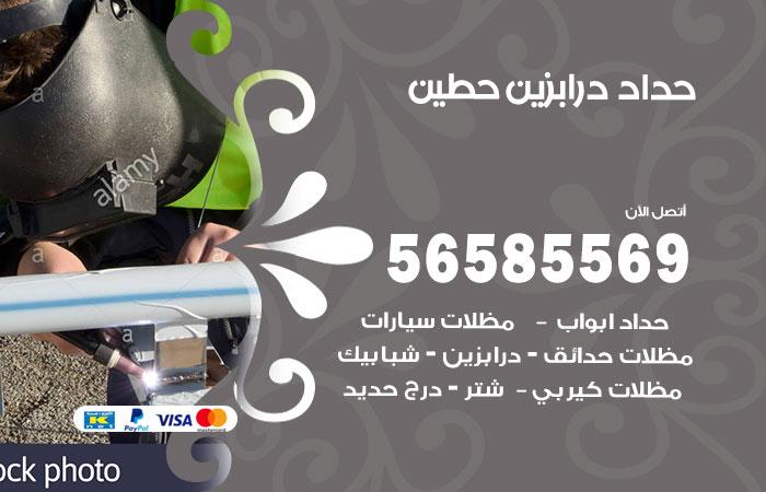 رقم حداد درابزين حطين / 56585569 / معلم حداد تفصيل وصيانة درابزين حديد