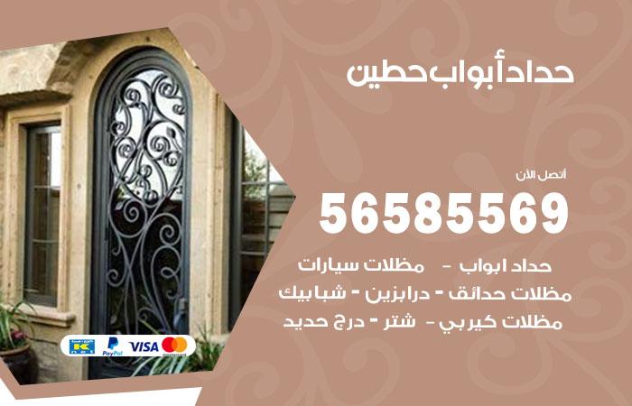 رقم حداد أبواب حطين / 56585569 / معلم حداد جميع أعمال الحدادة