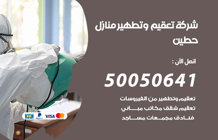 شركة تعقيم وتطهير منازل حطين / 50050641 / تعقيم منازل من فيروس كورونا