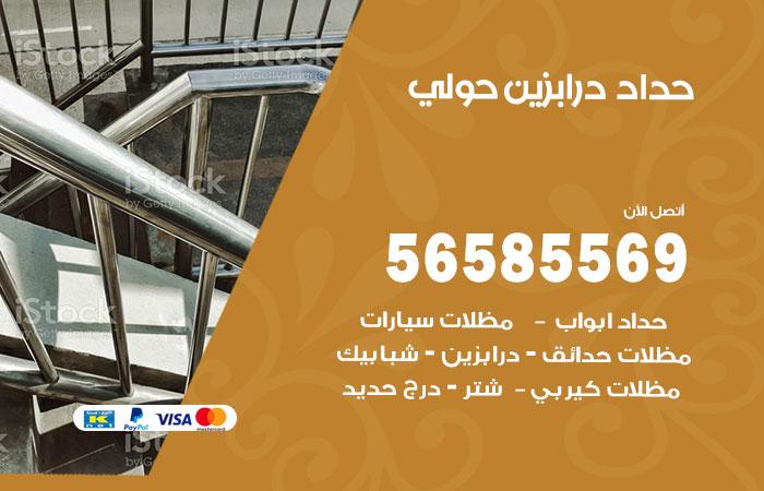 رقم حداد درابزين حولي / 56585569 / معلم حداد تفصيل وصيانة درابزين حديد
