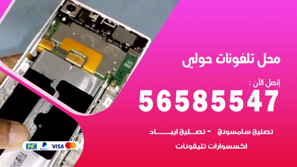 رقم محل تلفونات حولي / 56585547 / فني تصليح تلفون ايفون سامسونج خدمة منازل