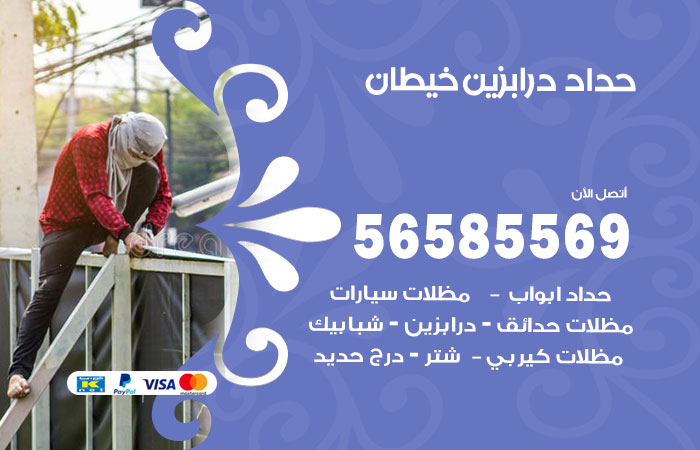 رقم حداد درابزين خيطان / 56585569 / معلم حداد تفصيل وصيانة درابزين حديد
