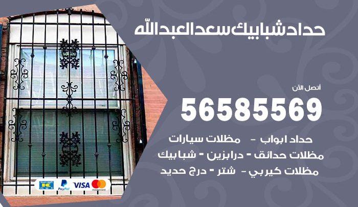 رقم حداد شبابيك سعد العبدالله / 56585569 / معلم حداد شبابيك أبواب درابزين درج مظلات