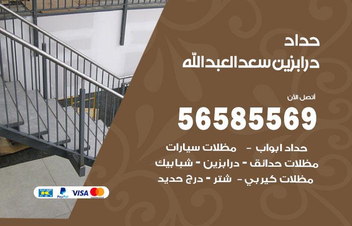رقم حداد درابزين سعد العبدالله / 56585569 / معلم حداد تفصيل وصيانة درابزين حديد