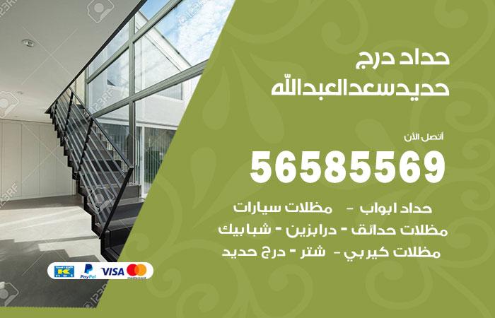 رقم حداد درج حديد سعد العبدالله / 56585569 / فني حداد أبواب درابزين شباك مظلات