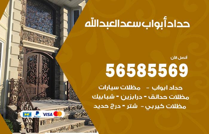 رقم حداد أبواب سعد العبدالله / 56585569 / معلم حداد جميع أعمال الحدادة