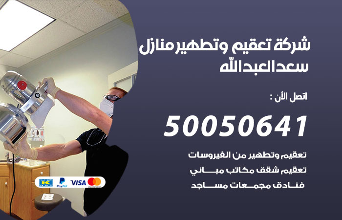 شركة تعقيم وتطهير منازل سعد العبدالله / 50050641 / تعقيم منازل من فيروس كورونا