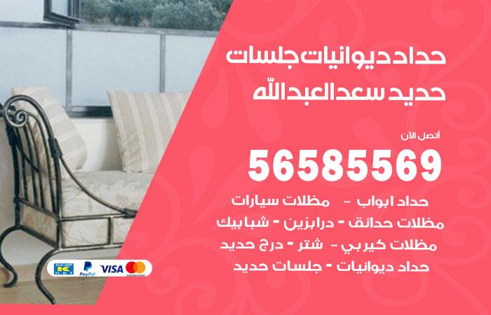 فني حداد ديوانيات سعد العبدالله / 56585569 / حداد جلسات حديد خارجية