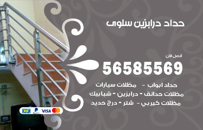 رقم حداد درابزين سلوى / 56585569 / معلم حداد تفصيل وصيانة درابزين حديد