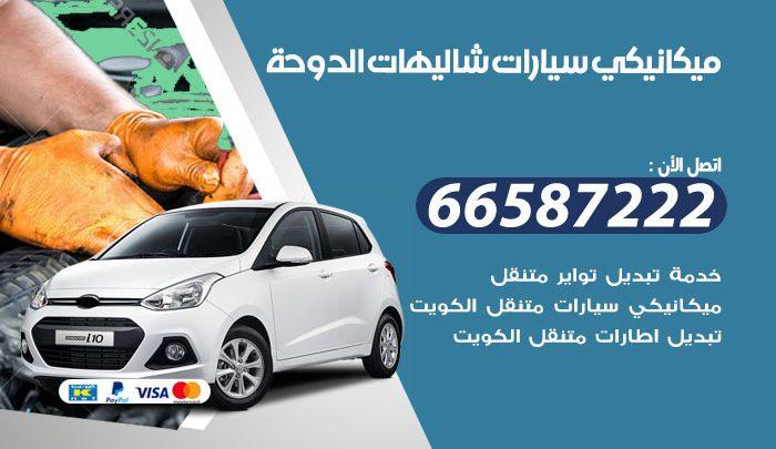 فني تركيب ستلايت شاليهات الدوحة / 65651441 / فني ستلايت 24 ساعة
