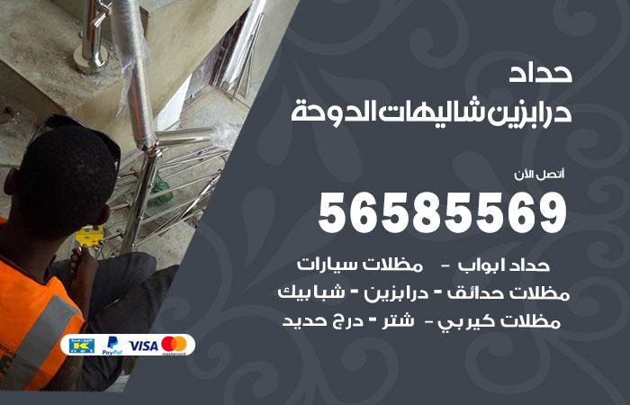 رقم حداد درابزين شاليهات الدوحة / 56585569 / معلم حداد تفصيل وصيانة درابزين حديد