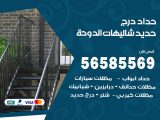 رقم حداد درج حديد شاليهات الدوحة