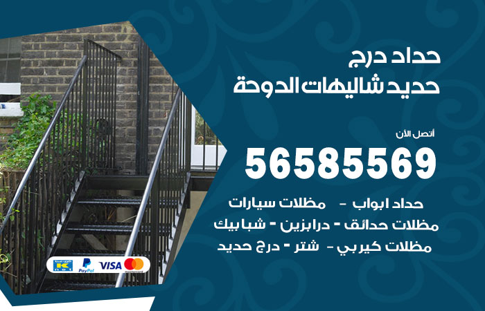 رقم حداد درج حديد شاليهات الدوحة / 56585569 / فني حداد أبواب درابزين شباك مظلات