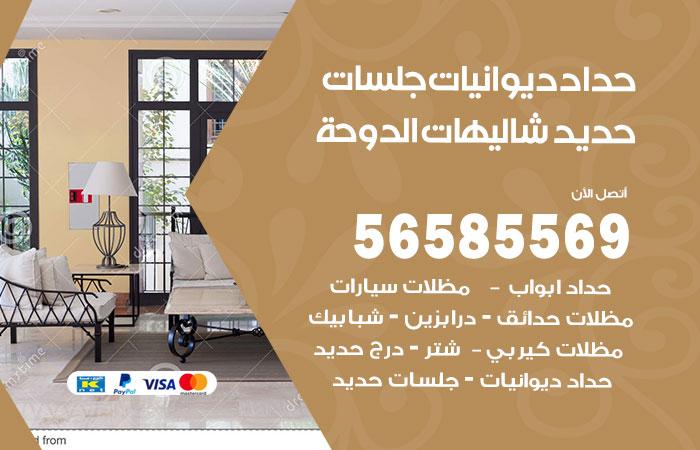 فني حداد ديوانيات شاليهات الدوحة / 56585569 / حداد جلسات حديد خارجية
