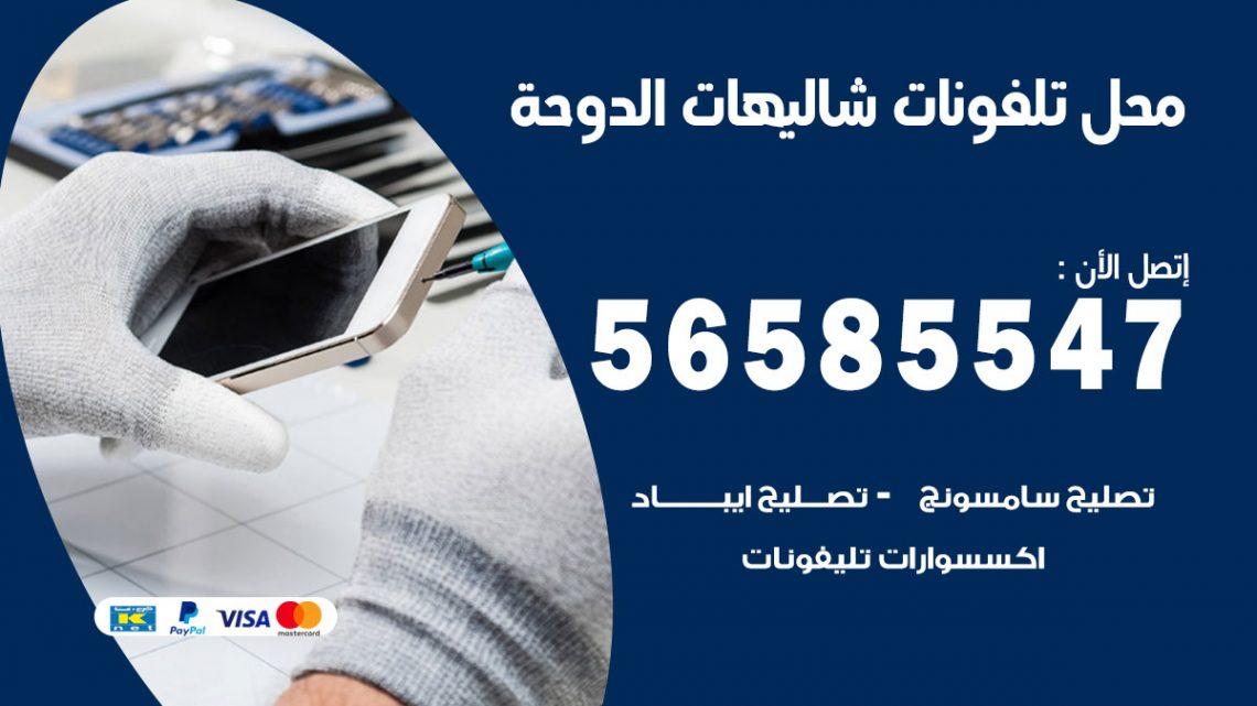 رقم محل تلفونات شاليهات الدوحة / 56585547 / فني تصليح تلفون ايفون سامسونج خدمة منازل