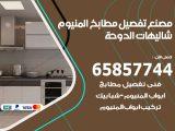 فني تفصيل مطابخ المنيوم شاليهات الدوحة