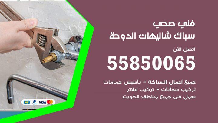 فني سباك صحي شاليهات الدوحة / 55850065 / معلم ادوات صحية