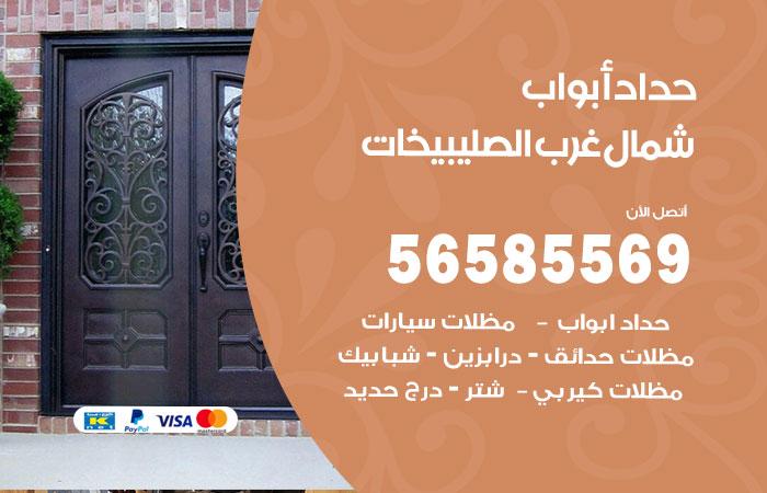 رقم حداد أبواب شمال غرب الصليبيخات / 56585569 / معلم حداد جميع أعمال الحدادة