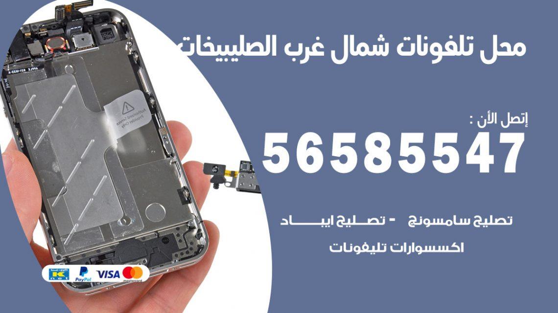 رقم محل تلفونات شمال غرب الصليبيخات / 56585547 / فني تصليح تلفون ايفون سامسونج خدمة منازل