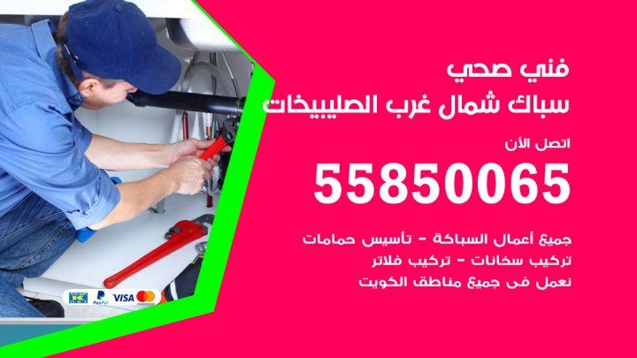 فني سباك صحي شمال غرب الصليبيخات / 55850065 / معلم ادوات صحية
