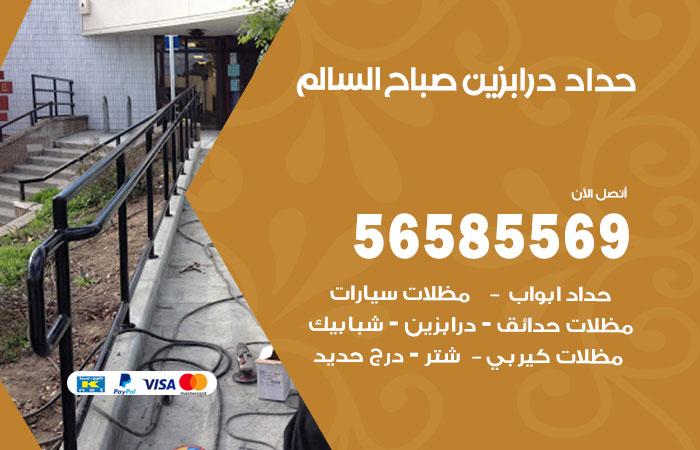 رقم حداد درابزين صباح السالم / 56585569 / معلم حداد تفصيل وصيانة درابزين حديد