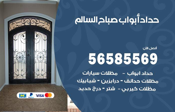 رقم حداد أبواب صباح السالم / 56585569 / معلم حداد جميع أعمال الحدادة