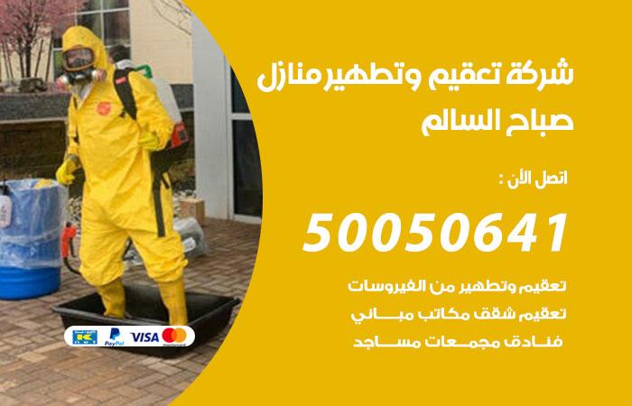 شركة تعقيم وتطهير منازل صباح السالم / 50050641 / تعقيم منازل من فيروس كورونا