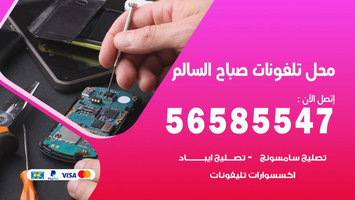 رقم محل تلفونات صباح السالم / 56585547 / فني تصليح تلفون ايفون سامسونج خدمة منازل
