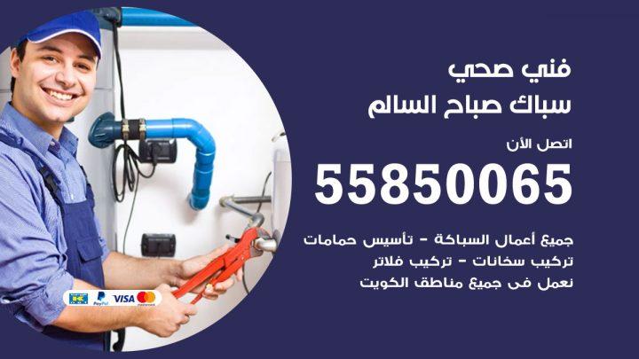 فني سباك صحي صباح السالم / 55850065 / معلم ادوات صحية