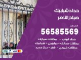 رقم حداد شبابيك صباح الناصر