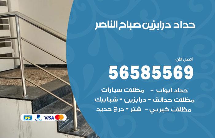 رقم حداد درابزين صباح الناصر / 56585569 / معلم حداد تفصيل وصيانة درابزين حديد