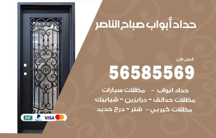 رقم حداد أبواب صباح الناصر / 56585569 / معلم حداد جميع أعمال الحدادة