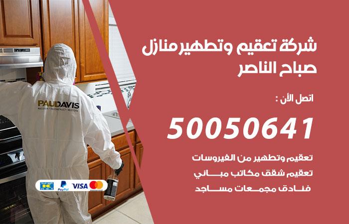 شركة تعقيم وتطهير منازل صباح الناصر / 50050641 / تعقيم منازل من فيروس كورونا