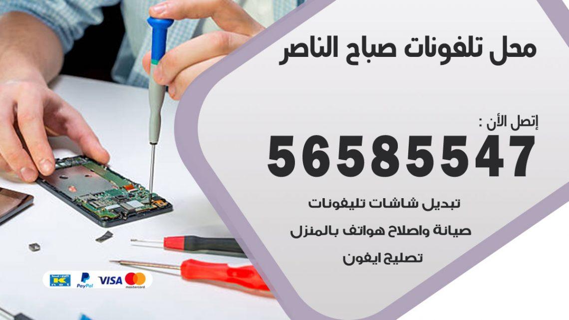 رقم محل تلفونات صباح الناصر / 56585547 / فني تصليح تلفون ايفون سامسونج خدمة منازل
