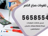 رقم محل تلفونات صباح الناصر