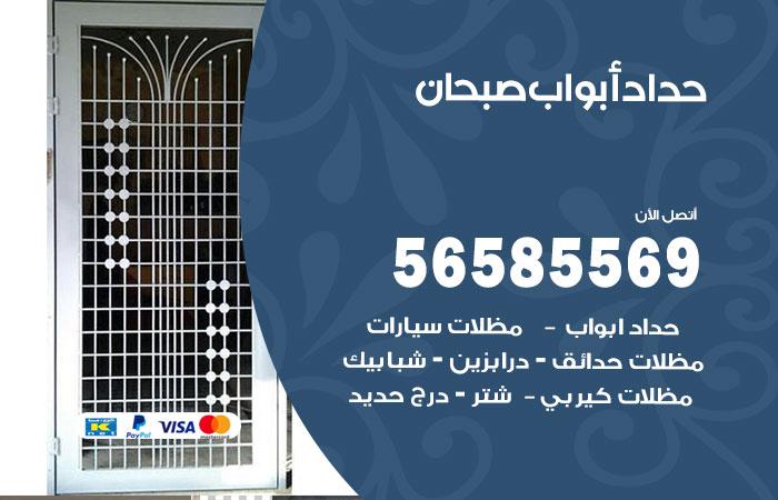 رقم حداد أبواب صبحان / 56585569 / معلم حداد جميع أعمال الحدادة