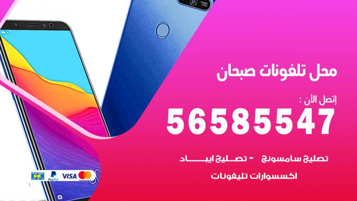 رقم محل تلفونات صبحان / 56585547 / فني تصليح تلفون ايفون سامسونج خدمة منازل
